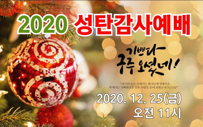 2020 성탄감사예배.png
