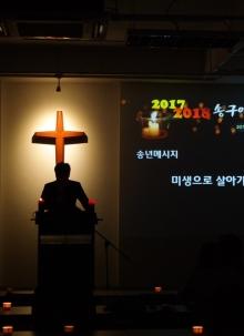 2017 송구영신예배(12/31)