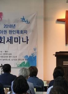 아시아 한인목회 세미나 첫째날(2018. 10. 15)