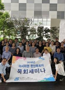 아시아 한인목회 세미나 넷째날(2018. 10. 18)